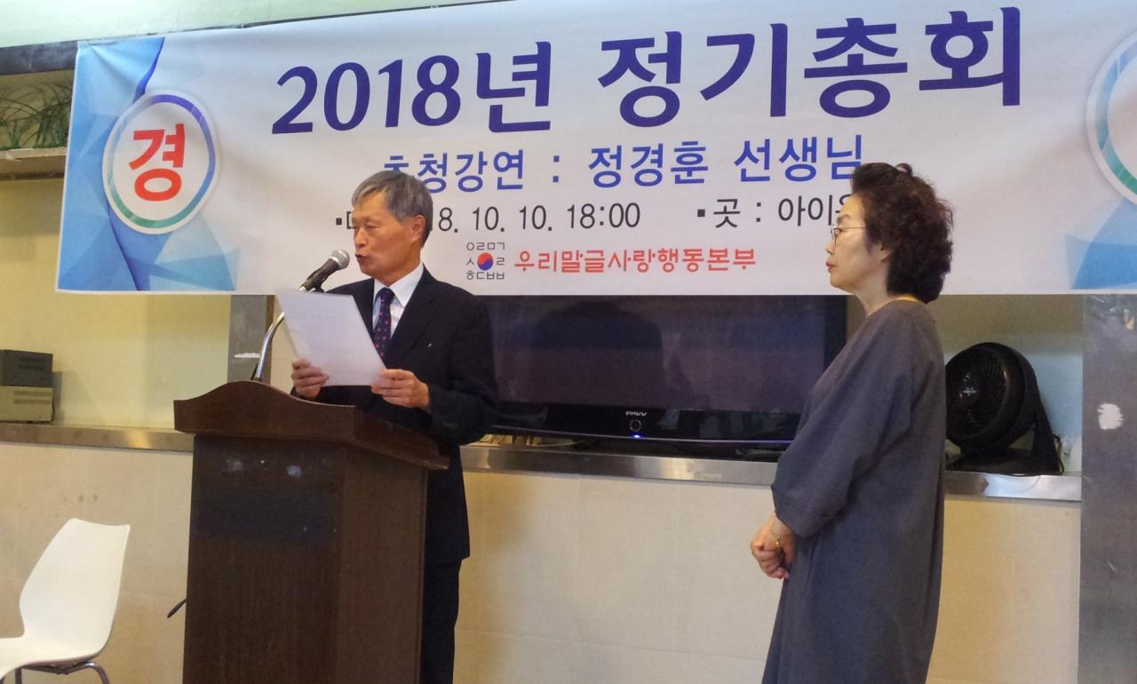 우리말글사랑 2018 정기총회 이모저모 2