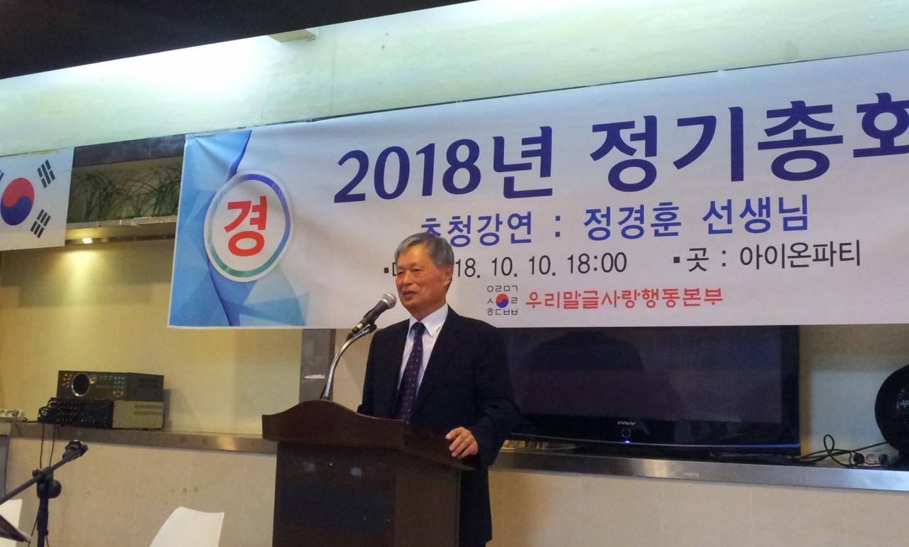 2018 정기총회 이모저모