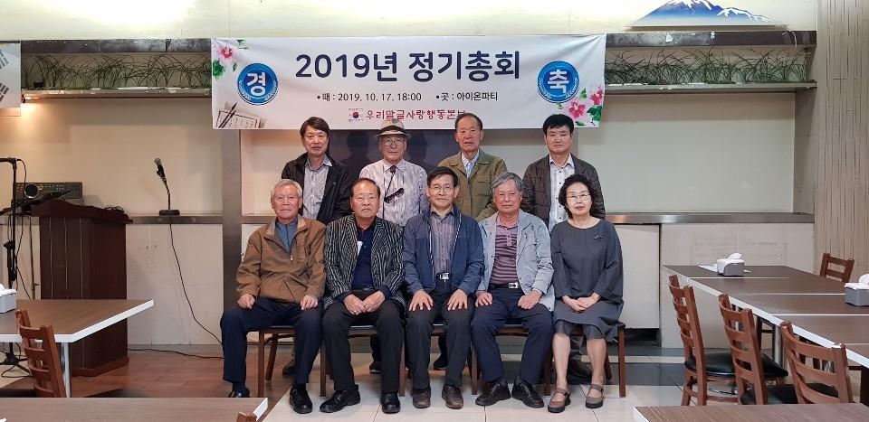 2019년도 정기총회
