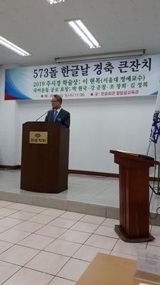 명예회장 한글날 국어 운동 공로 표창 수상